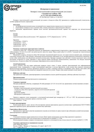 Гуттапласт - инструкция по применению