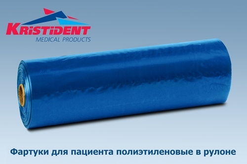Фартуки  для пациентов СИНИЕ *КРИСТИДЕНТ* 56х76см  полиэтиленовые в рулоне (200 шт.), купить в Москве все стоматологические расходные материалы для стоматологии по низкой цене с бесплатной доставкой.