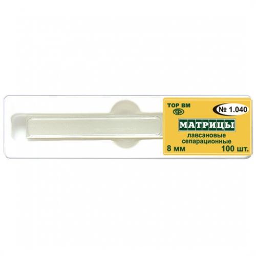 ТОР-1.040 Пластины пластиковые 8 мм (100 шт.), купить в Москве все стоматологические расходные материалы для стоматологии по низкой цене с бесплатной доставкой.
