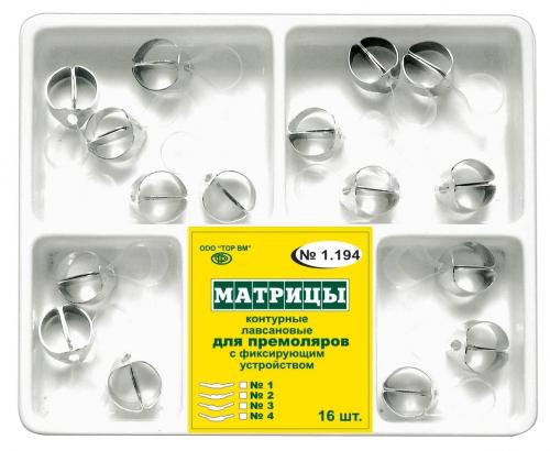 ТОР-1.194 Матрицы пластиковые с кольцом для премоляров ассорти (16 шт.), купить в Москве все стоматологические расходные материалы для стоматологии по низкой цене с бесплатной доставкой.