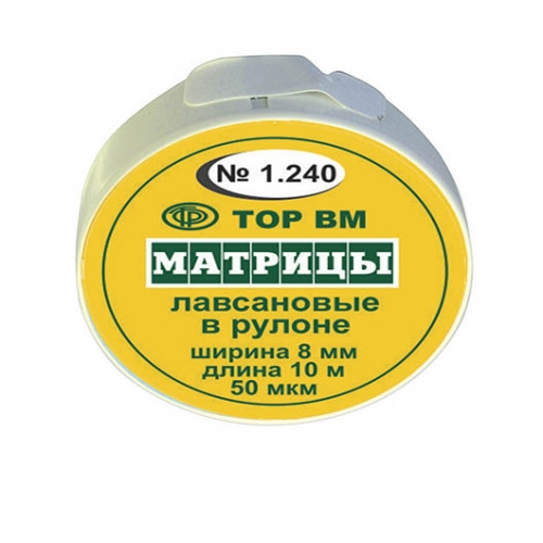 ТОР-1.240 Матрицы пластиковые в рулетке 8мм*10м, купить в Москве все стоматологические расходные материалы для стоматологии по низкой цене с бесплатной доставкой.