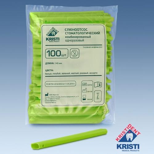 Пылесосы одноразовые ЗЕЛЕНЫЕ, КРИСТИ, купить в Москве все стоматологические расходные материалы для стоматологии по низкой цене с бесплатной доставкой.