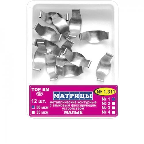 ТОР-1.311 Замковые матрицы металлические малые. 35мкм, купить в Москве все стоматологические расходные материалы для стоматологии по низкой цене с бесплатной доставкой.