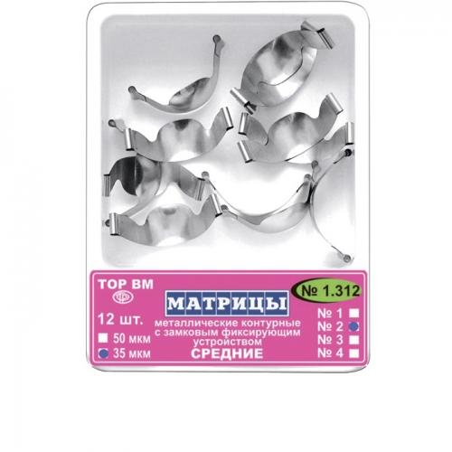 ТОР-1.312 Замковые матрицы металлические средние 35мкм, купить в Москве все стоматологические расходные материалы для стоматологии по низкой цене с бесплатной доставкой.