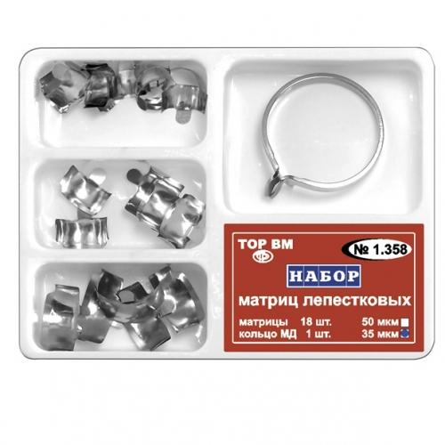 ТОР-1.358 Набор матриц лепестковых, 50 мкм, 18 шт+кольцо, купить в Москве все стоматологические расходные материалы для стоматологии по низкой цене с бесплатной доставкой.